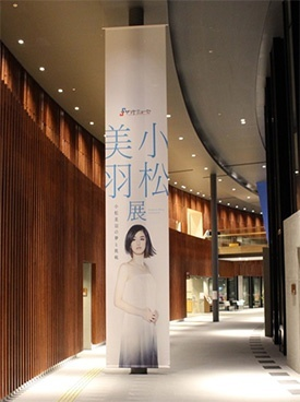 Fabric signage inside the museum