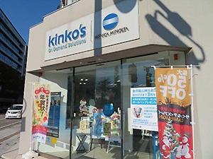 Kinko's Japan Co., Ltd., Kanazawa Oyama Jinja Mae shop
