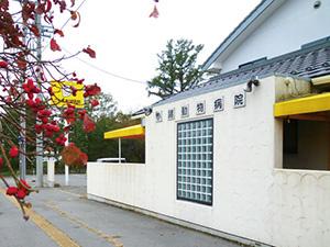 Komoro Animal Hospital